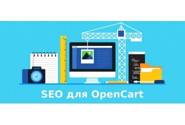 SEO-продвижение интернет-магазина на Opencart 3